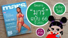 """นิตยสาร""""MAR""""(มาร์)   ฉบับที่ 66   ลูกตาล อาริษา วิลล์"""
