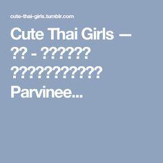 Cute Thai Girls — ภา - ภาวิณี ตติยขจรเลิศ  Parvinee...