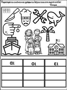 Επαναληπτικές δημιουργικές εργασίες Γλώσσας και Μαθηματικών για τα πα… Speech Therapy, Playing Cards, Peace, Teaching, Education, School, Speech Pathology, Speech Language Therapy, Speech Language Pathology