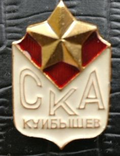 СКА Куйбышев Самара