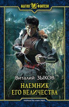 """Виталий Зыков, """"Наемник Его Величества"""" #зыков #обложкакниги"""