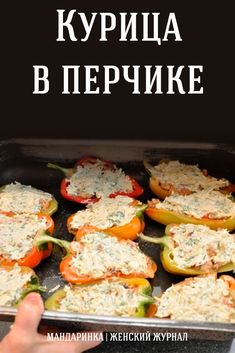Roasted Vegetable Recipes, Roasted Vegetables, Chicken Recipes, Healthy Cooking, Cooking Recipes, Healthy Recipes, Turkey Dishes, Home Food, Russian Recipes