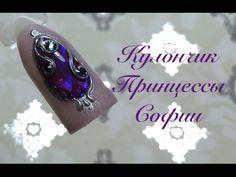 Дизайн ногтей  | литье | хром | КУЛОНЧИК | olesyages
