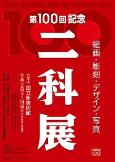 nika art Exhibition 100th