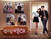 Apgujeong Midnight Sun (Korean Drama - 2014) - 압구정 백야 @ HanCinema :: The Korean Movie and Drama Database