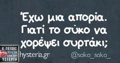 Έχω μια απορία Funny Greek Quotes, Sarcastic Quotes, Funny Quotes, Funny Memes, Jokes, Quotes Quotes, Clever Quotes, Try Not To Laugh, Funny Stories