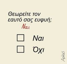 Speak Quotes, Funny Greek, Funny Statuses, Sarcasm Humor, True Words, Just For Laughs, Funny Moments, Wallpaper Quotes, Funny Photos