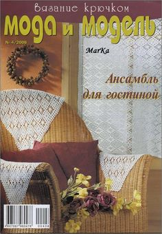 Мода и модель 2008-04 - Osinka.Rus.Pr - Picasa Web Albums #crochetmagazine