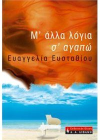 �' ���� ����� �' ����� Books To Read, My Books, Love Book, Greek, Reading, Movies, Movie Posters, Club, Literatura