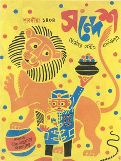 Sandesh, cover art, by Satyajit Ray Cover Art, Asian Books, Satyajit Ray, Magazines For Kids, Pdf Magazines, Old Advertisements, Indian Artist, Cute Illustration, Asian Art