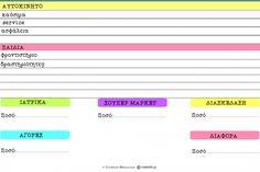 Λίστα για την οργάνωση των μηνιαίων εξόδων του σπιτιού Bar Chart, Bar Graphs