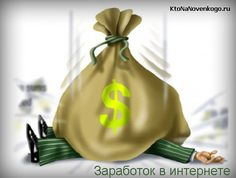 Заработок в интернете— 17 популярных способов заработать деньги в сети без вложений | KtoNaNovenkogo.ru - создание, продвижение и заработок...