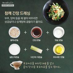 【독자 요청 레시피!】시판 드레싱보다 맛있는 5가지 샐러드 드레싱!지난 월요일, 카스 친구 50만 명 돌파 기념으로 독자님들께 원하는 레시피를 여쭤봤는데요, 많은 분들이 샐러드를 ... K Food, Food Menu, Baby Food Recipes, Diet Recipes, Cooking Recipes, Korean Food, Food Plating, Recipe Collection, Sauce Recipes