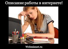 описание работы в интернете