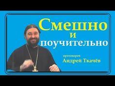 Смешно и поучительно / прот. Андрей Ткачёв - YouTube