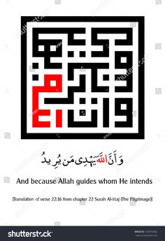 "A kufi square (kufi murabba') arabic calligraphy of verse 22:16 from chapter 22 Surah Al-Hajj (The Pilgrimage) from the Holy Koran. (Translation: ""And because Allah guides whom He intends"")"