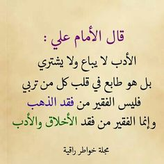 Poet Quotes, Ali Quotes, Wise Quotes, Words Quotes, Islamic Quotes, Islamic Phrases, Beautiful Arabic Words, Arabic Love Quotes, Snoopy Quotes
