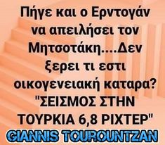 Humor Quotes, Funny Quotes, Greek Beauty, Funny Cartoons, Out Loud, True Words, Gifs, Lol, Memes