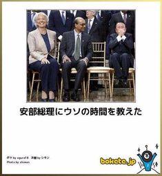 【笑ったら増税】政治家のboketeを貼っていくスレwwwww : 【2ch】ニュー速クオリティ Funny Images, Funny Pictures, E Photo, Illustrations And Posters, Funny Art, Just For Fun, Funny Moments, Comedy, Jokes