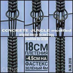 Concrete jungle modified/Непроходимые джунгли модификация. . #cetus550#cetus_weaving#paracord#tutorial