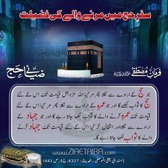 Hadees about Hajj