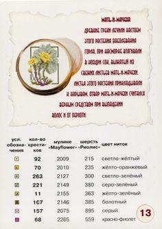 Gallery.ru / Фото #15 - Лекарственные растения Моя вышивка - Mosca