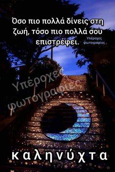 Good Afternoon, Good Morning, Greek Quotes, Good Night, Wish, Rome, Buen Dia, Nighty Night, Bonjour