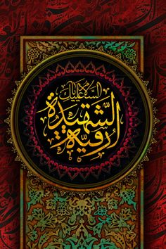 حضرت رقیه رقية بنت الحسين Ruqayyah bint Hussain