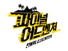 MBC to bring viewers their take on 'The Amazing Race' through new variety 'Final Adventure' Typo Design, Ad Design, Typography Design, Branding Design, Lettering, 7 Logo, Logo Word, Game Logo, Korean Logo