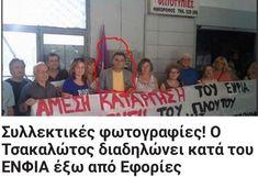 Thessaloniki, Common Sense, Greece, Funny Memes, Politics, Greece Country, Political Books, Hilarious Memes, Memes Humor