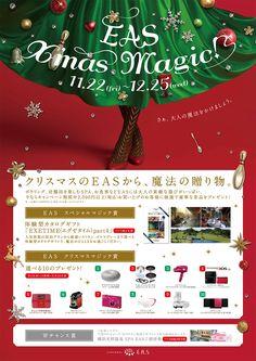 ハマボール イアス全館 【クリスマスキャンペーン】実施中!! | 新着情報 | ハマボール イアス