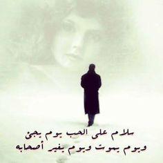 ويوم يغير اصحابه ~