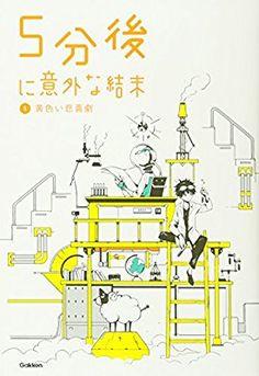 黄色い悲喜劇 (5分後に意外な結末)   学研教育出版  本   通販   Amazon
