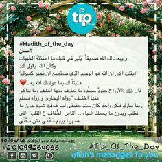 الله الوحيد الذي يستطيع أن يجبر كسرك :)  #allah #tip_of_the_day #life #daily #sunan #teachings #islamic #posts #islam #holy #quran #good #manners #prophet #muhammad #muslims #smile #hope #jannah #paradise #quote #inspiration #ramadan  #رمضان #الله #الرسول #اسلام #قرآن #حديث #سنن #أمل #جنة