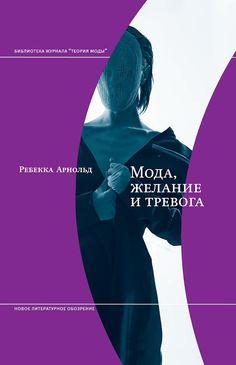Главная :: Products :: Мода, желание и тревога. Образ и мораль в ХХ веке