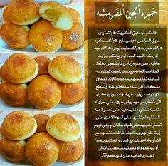 خميرة الجبن Pastry Recipes, Sweets Recipes, Cooking Recipes, Bread Recipes, Ramadan Sweets, Tunisian Food, Breakfast Crepes, Arabian Food, Cake Chocolat