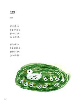 미리보기 Art For Kids, Korean, Activities, School, Study Tips, Art For Toddlers, Art Kids, Korean Language