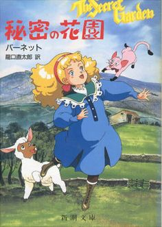 The Secret Garden anime