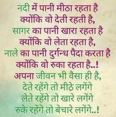 Hindi Quotes, Quotations, Good Morning Life Quotes, Good Thoughts, Great Quotes, Prayers, Poetry, Faith, Learning