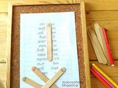 Κιναισθητική ορθογραφία ρημάτων για παιδιά με Δυσλεξία!