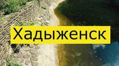 """Хадыженск часть 1   санаторий """"Минеральный"""". Отдых с детьми. Семейный от..."""