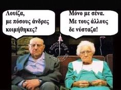 Ah et bien voila qui est rassurant Funny Greek Quotes, Greek Memes, Humor Facebook, Funny Jokes, Hilarious, Cool Pictures, Funny Pictures, Have A Laugh, Funny Moments