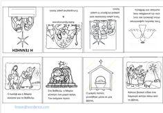 minibook γεννηση Christmas Ornament Crafts, Christmas Crafts For Kids, Christmas Snowman, Christmas Time, Christmas Decorations, Xmas, Holiday, Christmas Ideas, Christmas Activities
