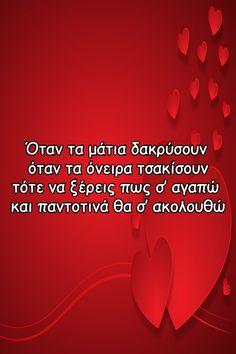 Ευχές Αγίου Βαλεντίνου! #ευχες #βαλεντινος #βαλεντινα Life Is Good, Its A Wonderful Life, Life Is Beautiful
