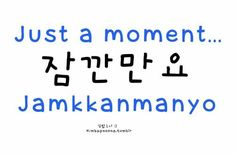 Kimbap Noona's Korean Lessons :), just a moment/ hold on/ wait a moment etc :) Korean Slang, Korean Phrases, Korean Quotes, Korean Words Learning, Korean Language Learning, Learn A New Language, Spanish Language, Italian Language, German Language