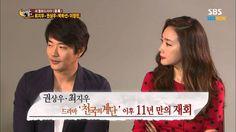 SBS [한밤의TV연예] - '유혹' 출연자들과의 운명적인(?) 인터뷰