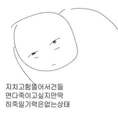 Funny Images, Funny Pictures, Korean Words Learning, Funny Drawings, Summer Aesthetic, Stupid Memes, Reaction Pictures, Lettering, Writing
