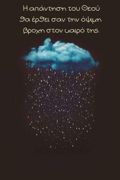 #εδέμ    Η απάντηση του Θεού θα έρθει σαν την όψιμη     βροχή στον καιρό της.