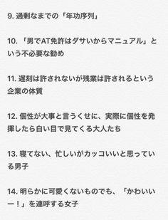 くまニュース : 「苦労は美徳」など日本の謎すぎる風潮をまとめたツイートが反響