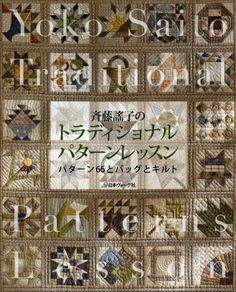 Traditional Pattern Lesson - Japanese Quilting Pattern Book - Yoko Saito - Quilt & Bags - JapanLovelyCrafts